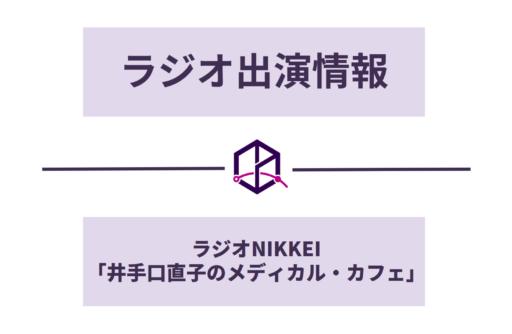 出演情報:ラジオNIKKEI「井手口直子のメディカル・カフェ」